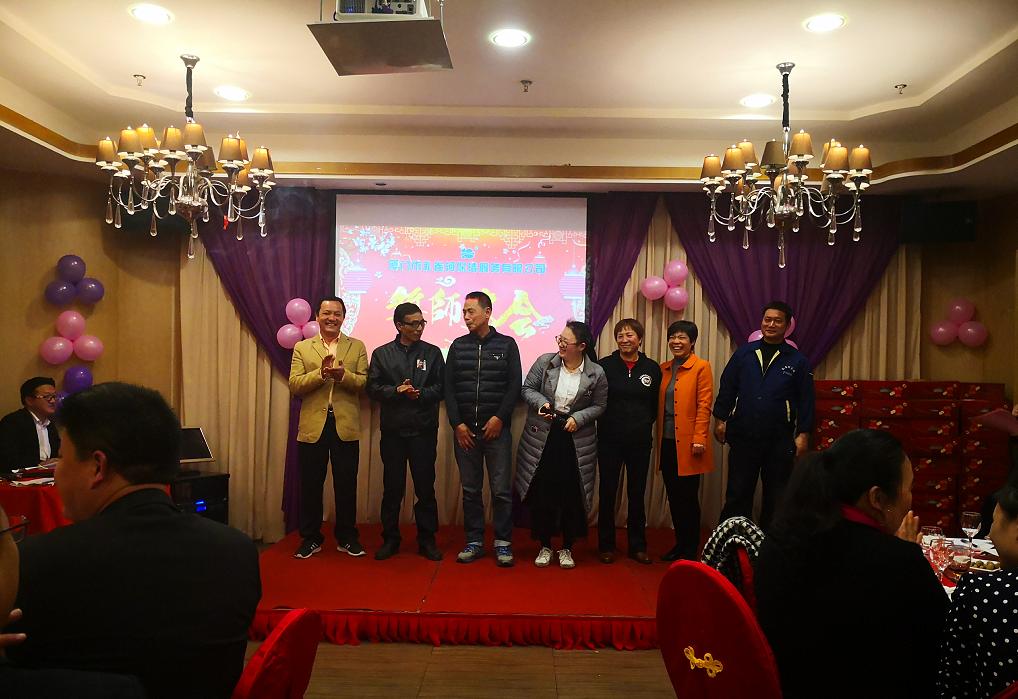 年会 员工表彰盛典
